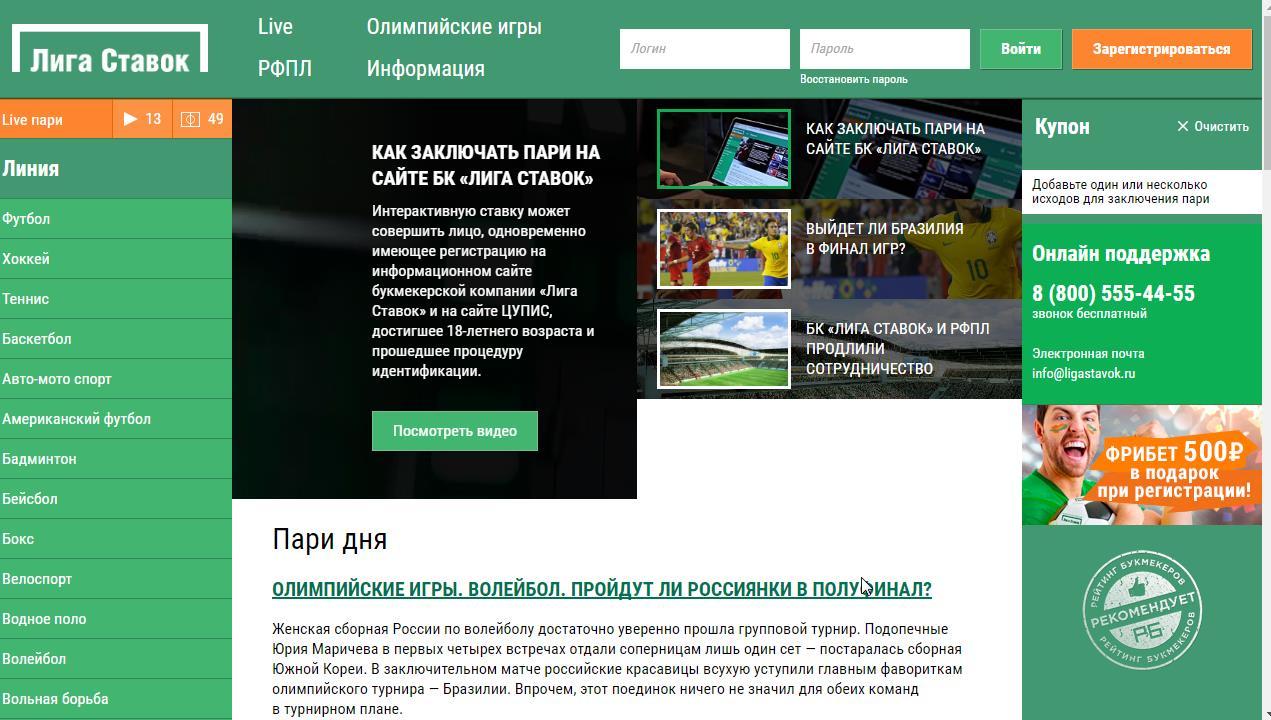 Букмекерская контора лига ставок регистрация