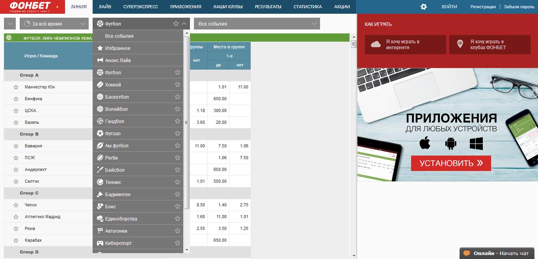 регистрация фонбет букмекерская