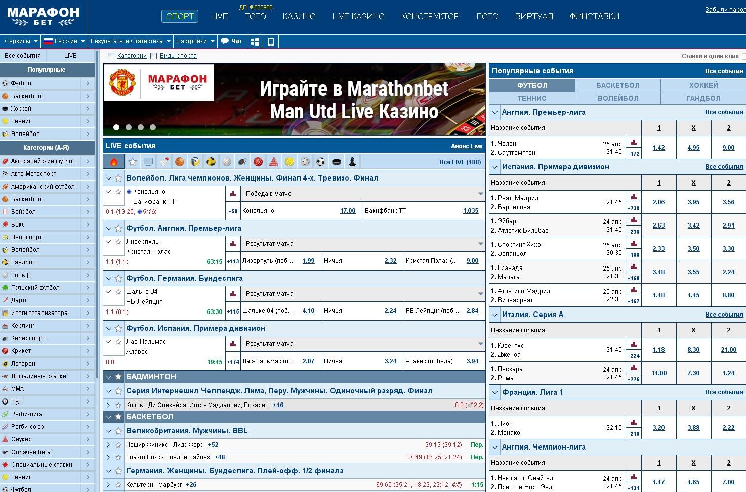 Marathonbet com рабочее зеркало на территории рф [PUNIQRANDLINE-(au-dating-names.txt) 45